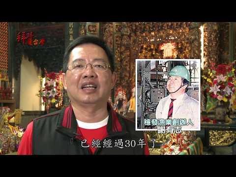台灣-拜拜愛台灣-20141022 澎湖竹灣大義宮31周年慶典