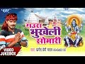 NEW BOL BAM HIT SONG 2017   Pramod Premi   Video Jukebox   Bhukheli Somwari   Bhojpuri Kanwar Geet