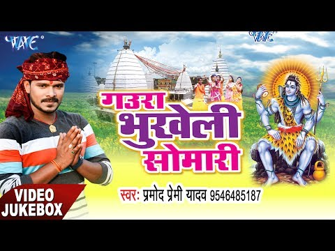 NEW BOL BAM HIT SONG 2017 - Pramod Premi - Video Jukebox - Bhukheli Somwari - Bhojpuri Kanwar Geet