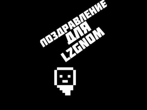 Песня для LzGnoma[Переделанная]