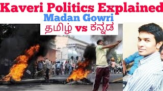 Kaveri Politics Explained | Tamil | Madan Gowri