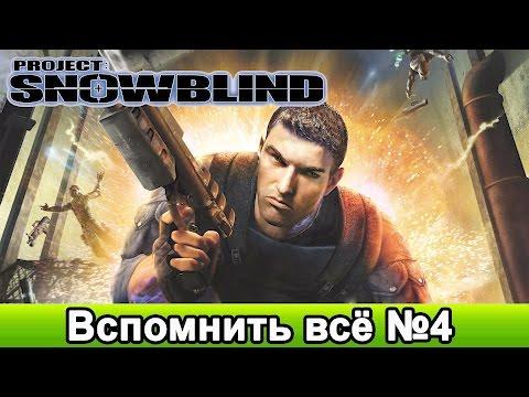 Обзор Project SnowBlind - Вспомнить всё №4 (Ретро рубрика) PC 1080p 60 FPS