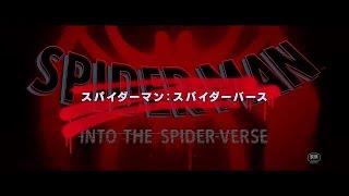 Supaidaman: Supaidabasu (Fan made Spider-Man japanese Trailer)