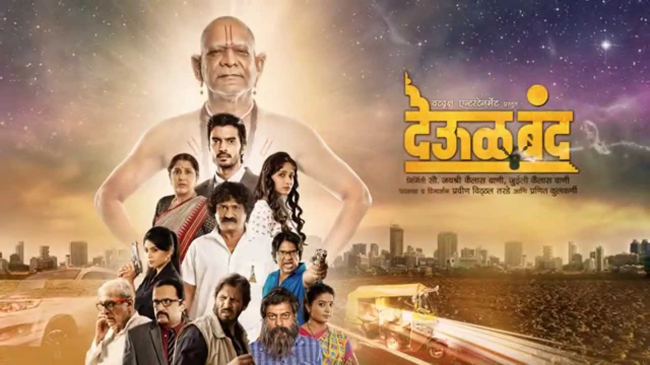 Deool Band (2015) - Marathi Movie