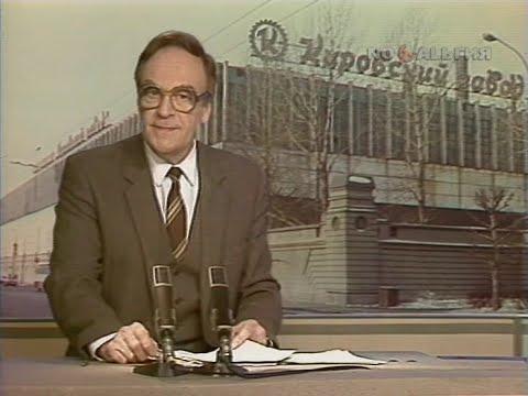 Время (ЦТ СССР, 03.02.1989)