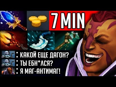 МАГ-АНТИМАГ | ANTIMAGE DOTA 2