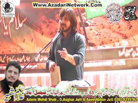 Majlis e Aza Zakir Syed Haider Abbas Rizvi 3 Zulhaj 2018 Chak 65 Awagat