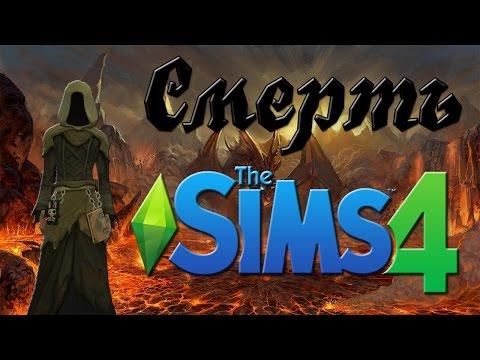 Смерть   Призраки   Воскрешение в The Sims 4