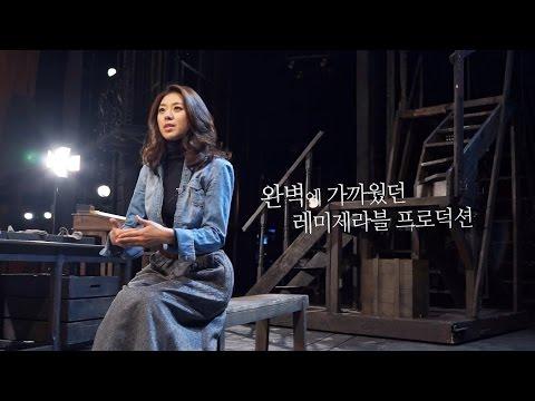 201304 뮤지컬 레미제라블 배우인터뷰 조정은