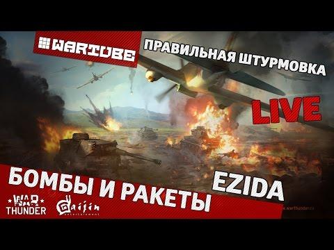 Бомбы и ракеты - Правильная штурмовка | War Thunder