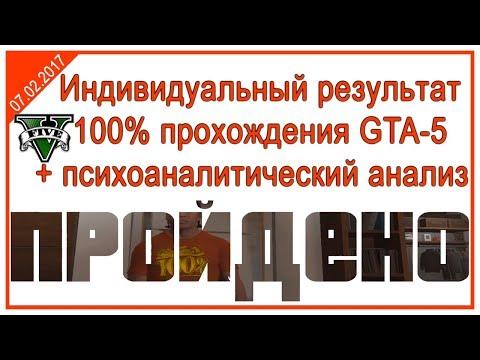 Индивидуальный результат 100% прохождения игры GTA-5 + психоаналитический анализ
