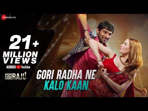 Gori Radha Ne Kalo Kaan - Wrong Side Raju | Pratik Gandhi Kimberley Louisa McBeath | Kirtidan Gadhvi thumbnail