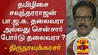 Is Tamilisai, TN BJP Chief Or Censor Board Chief..? Thirunavukkarasar Questions
