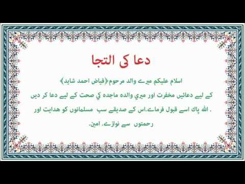 Dua-e-qunoot - Dua For Vitar Namaz Isha video