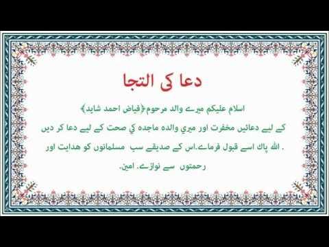 Dua-e-qunoot - Dua For Vitar Namaz Isha video