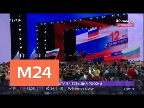 Зрители продолжают приходить на праздничный концерт ко Дню России - Москва 24