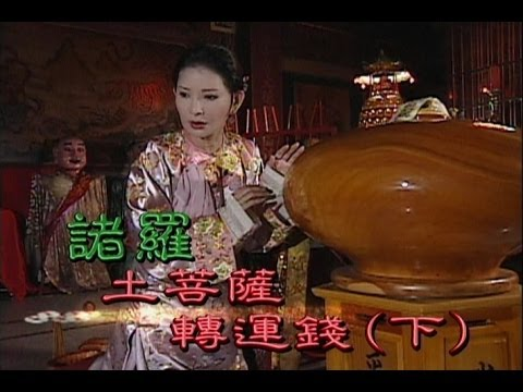 台劇-台灣奇案-諸羅土菩薩轉運錢