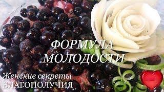 Омолаживающий салат с витаминами Черный жемчуг с черной редькой, черной смородиной.Формула молодости