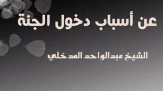 عن أسباب دخول الجنة للشيخ عبدالواحد المدخلي