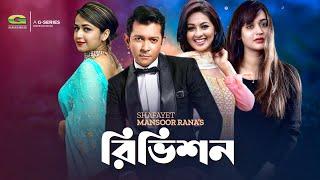 Revision | New Bangla Natok HD1080p  | ft Tahsan | Monalisa | Faria