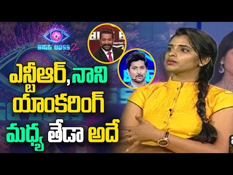 Bigg Boss 2 Contestant Shyamala Shocking Comments On NTR- Nani Anchoring