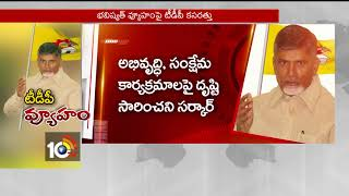 Special Story On TDP Big Plan For Future | Amaravathi