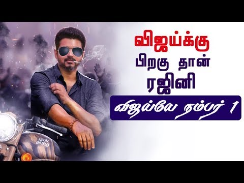 After Thalapathy  Vijay only rajini , Vijay is No:1 | Sarkar Movie | Thalapathy Vijay  Mass