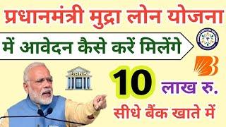 प्रधानमंत्री मुद्रा लोन योजना में आवेदन कैसे करें मिलेंगे ₹1000000   || govt new Scheme 2019