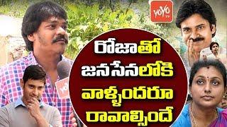 Shakalaka Shankar About Roja, Mahesh Babu, YS Jagan Support for Pawan Kalyan Janasena