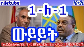 ውይይት 1-ለ-1: ፕ/ር በየነ ጠ/ሚ ኃይለማርያም One-to-Meeting Prof Beyene & PM Hailemariam - VOA (Nov 18, 2016)