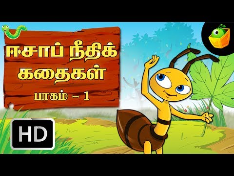 Aesop's Fables Full Stories Vol 1 In Tamil (hd) - Compilation Of Cartoon animated Stories For Kids video