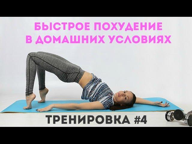 Упражнения для быстрого и эффективного похудения в домашних условиях