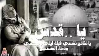 اجمل انشودة عن القدس المحتلة