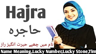 Hajra (حاجرہ) Name Meaning In Urdu | Hajra Name Ka Matlab Muslim Girl | Name Urdu  By Adeel