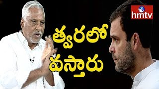 Congress Leader Jeevan Reddy Gives Clarity On Rahul Gandhi Telangana Tour | Weekend Interview | hmtv