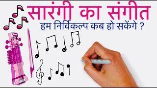 Jain story- sarangi ka sangeet , जैन कहानी - सारंगी का संगीत ,  jain story in animation