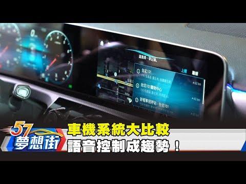 台灣-57夢想街 預約你的夢想-20181001 車機系統大比較 語音控制成趨勢!