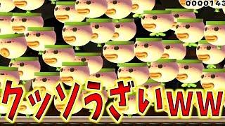 Download また厄介なコース送られてきた・・・泣【マリオメーカー】ゲーム実況 3Gp Mp4