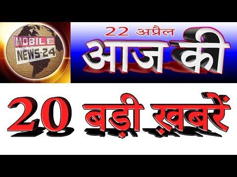 आज दिनभर की 20 बड़ी ख़बरें | Today breaking News | News headlines | Non stop news.