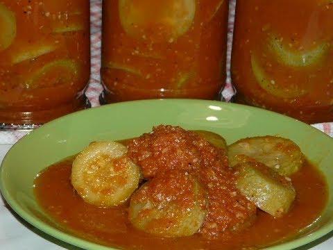 Сладкие Кабачки в томатном соусе на зиму БЕЗ СТЕРИЛИЗАЦИИ/Заготовки на зиму