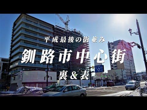 釧路の新築マンションは売れ残っているようです。。。