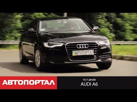 Тест Audi A6 (C7) 2.0 TFSI от АвтоПортал