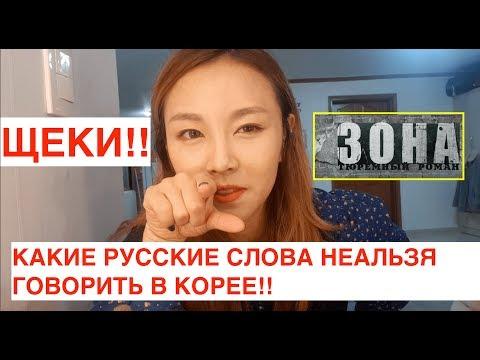 Какие Русские Слова НЕЛЬЗЯ говорить В КОРЕЕ? 한국에서 사용하면 안되는 러시아 단어 |минкюнха|Minkyungha|경하