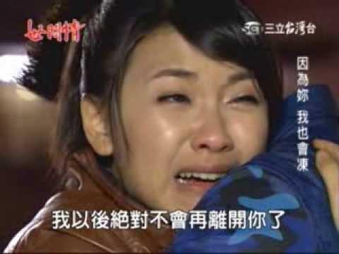 台劇-世間情-EP 80 3/3