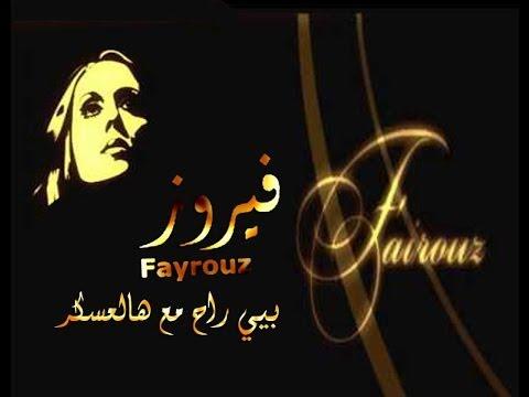 بيي راح مع هالعسكر.. فيروز