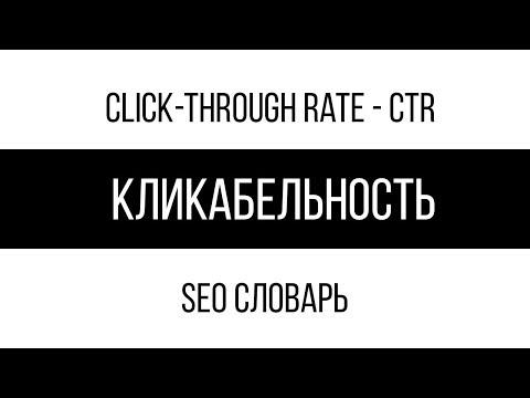 Кликабельность - Click-through rate - ctr / SEO словарь