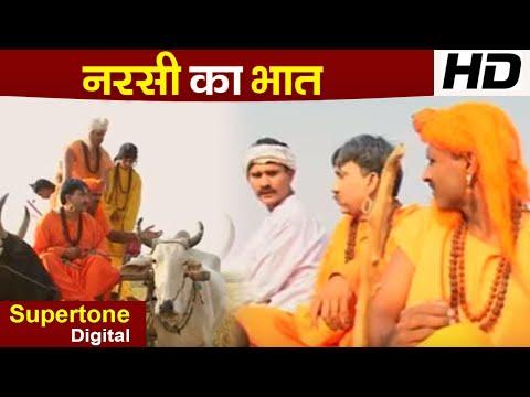 नरसी का भात - Narsi ka Bhat (Part 1 ) || Best Haryanvi Natak Of The Year || Rajesh Singhpuriya