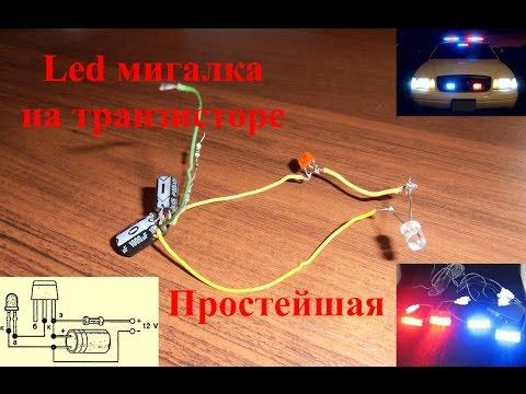 Простейшая Led мигалка смотреть видео онлайн бесплатно в хорошем качестве на white-tube.ru