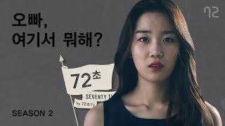 [72초 시즌2] EP2. 오빠 여기서 뭐해?