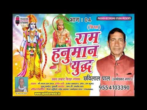 Chhavilal Pal New Birha   Ram Hanuman Yudh   Part 04